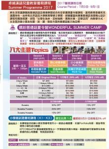 2017summer leflat_summer camp back