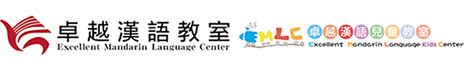卓越漢語教室 – Excellent Mandarin Language Center