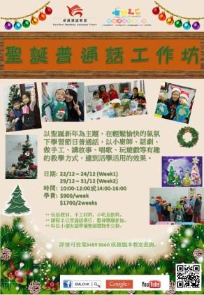 2015聖誕節海報