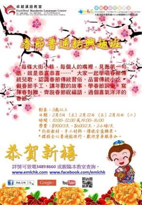 2016新春興趣班poster