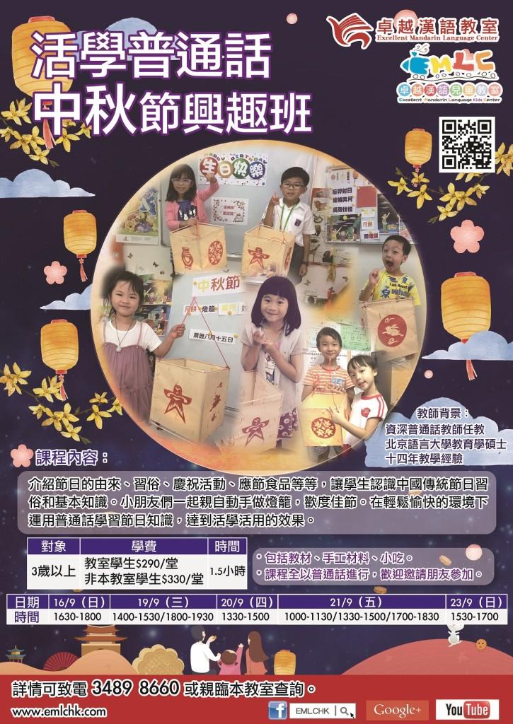 2018活學普通話中秋節興趣班